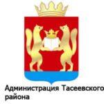 тасеево
