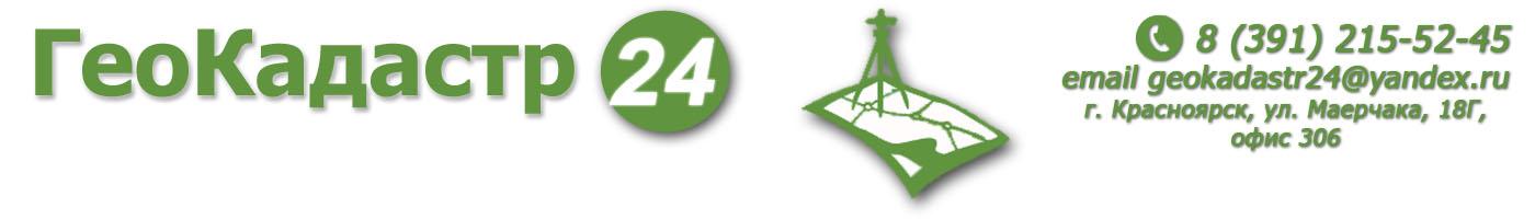 ГеоКадастр24